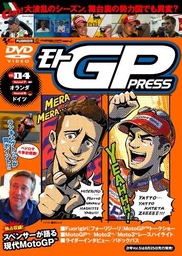 Moto GP 新闻 VOL.04 [DVD]