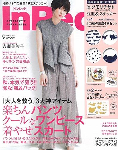 InRed 2017年9月号 大きい表紙画像