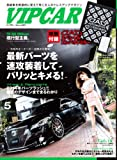 VIP CAR (ビップ カー) 2014年 5月号