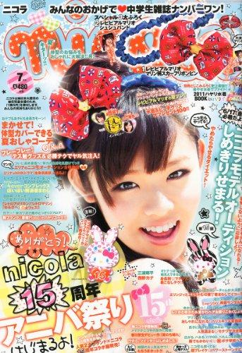 nicola (ニコラ) 2011年 07月号 [雑誌]