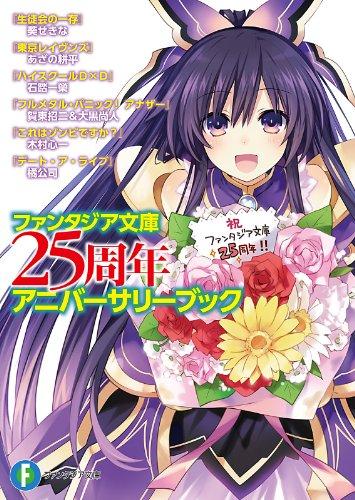 ファンタジア文庫25周年アニバーサリーブック (富士見ファンタジア文庫)
