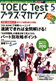 TOEIC Test プラス・マガジン 2006年 05月号 [雑誌]