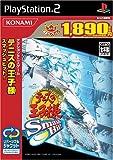 echange, troc Prince of Tennis: Smash Hit! (Konami Palace Selection)[Import Japonais]
