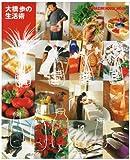 大橋歩の生活術 (Magazine House mook)