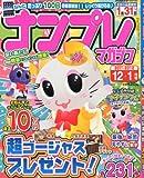 ナンプレマガジン 2011年 12月号 [雑誌]