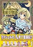 コーセルテルの竜術士物語 1 (1) (IDコミックス ZERO-SUMコミックス)