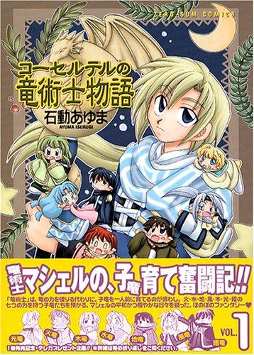 コーセルテルの竜術士物語 1 (IDコミックス ZERO-SUMコミックス)