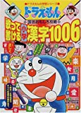 ドラえもんの国語おもしろ攻略 歌って書ける小学漢字1006 (ドラえもんの学習シリーズ)