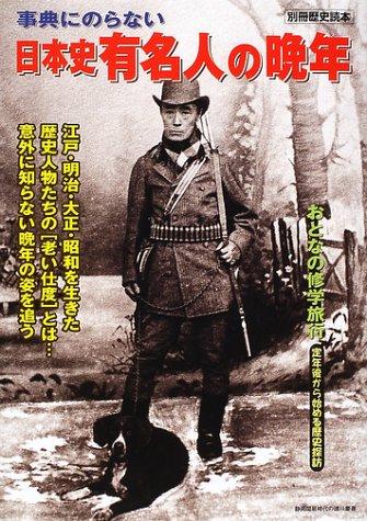 事典にのらない日本史有名人の晩年