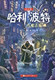Image of Harry Potter and the Philosopher's Stone 1 (Revised Ed.) (Chinese Edition)