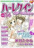 ハーレクイン 名作セレクション vol.114 (ハーレクインコミックス)