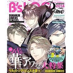 B's-LOG Primo 2014 (エンターブレインムック)