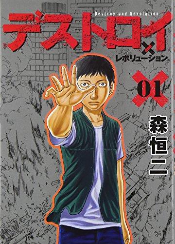 デストロイアンドレボリューション 1 (ヤングジャンプコミックス)