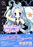 Magical×Miracle 5 (5)
