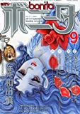 ミステリーボニータ 2011年 09月号 [雑誌]