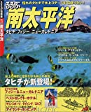 るるぶ南太平洋―タヒチ/フィジー/ニューカレドニア (るるぶ情報版―海外)
