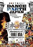 日本で踊ろう!  DANCE EARTH - JAPAN