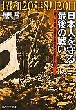 昭和20年8月20日 日本人を守る最後の戦い—四万人の内蒙古引揚者を脱出させた軍旗なき兵団 (光人社NF文庫)