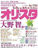 オリ☆スタ 2013年 8/26号 [雑誌]