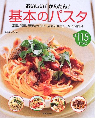 おいしい!かんたん!基本のパスタ―定番、和風、野菜たっぷり…人気のメニューがいっぱい!全115レシピ