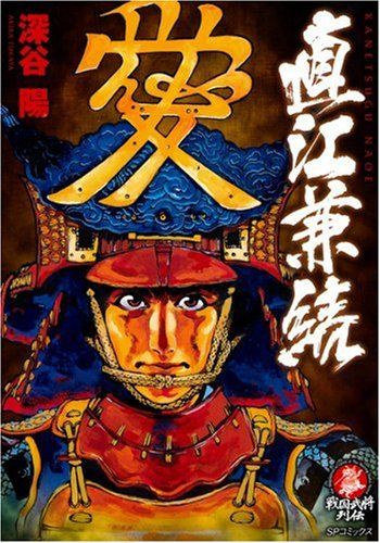 直江兼続 (SPコミックス)