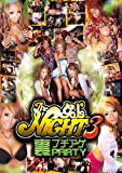 The gal's NIGHT 3 裏ブチアゲPARTY [DVD]