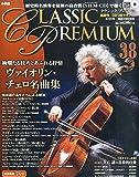 CD付マガジンクラシックプレミアム (38) 2015年 6/23 号 [雑誌]