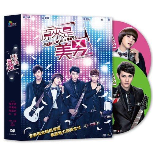 美男<イケメン>ですね Fabulous★Boys (原來是美男) (台湾オリジナル版DVD:4枚組:1~13話) [Import] リージョンコード3 中国語
