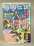 殷周伝説 第5巻―太公望伝奇 猛暑冬将軍 (希望コミックス カジュアルワイド)