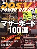 DOS/V POWER REPORT (ドス ブイ パワー レポート) 2007年 01月号 [雑誌]
