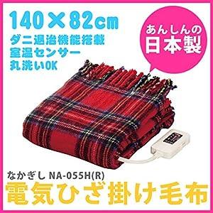 日本製 なかぎし 電気ひざ掛け毛布 140×82cm NA-055H-RT