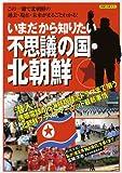 いまだから知りたい不思議の国・北朝鮮 (洋泉社MOOK)