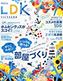 LDK(エルディーケー) 2015年 08 月号 [雑誌]