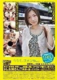 B級素人初撮り 058 「パパ、ゴメンね。」 高橋彩さん 25歳 [DVD]