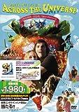 アクロス・ザ・ユニバース デラックス・コレクターズ・エディション [DVD]