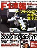 F1 (エフワン) 速報 2009年 4/2号 [雑誌]