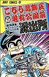 こちら葛飾区亀有公園前派出所 (第33巻) (ジャンプ・コミックス)