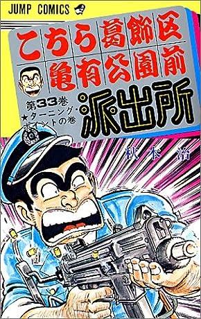 こちら葛飾区亀有公園前派出所 33 (ジャンプ・コミックス)