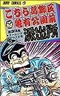 こちら葛飾区亀有公園前派出所 第33巻 1984-12発売