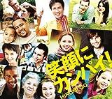 笑顔にカンパイ!(初回生産限定盤)(DVD付)