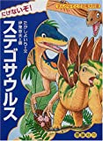 にげないぞ!ステゴサウルス (まんがなぞとき恐竜大行進)