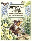 クリストファーの冒険―動物たちの天路歴程 (Forest books)