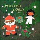 『クリスマスにはおくりもの』五味太郎 絵本館