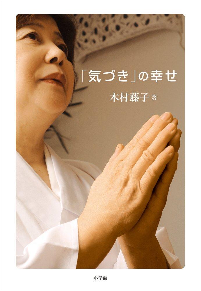 「気づき」の幸せ 木村藤子