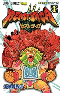 ビーストサーガ 1 (ジャンプコミックス)