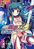 ドリームハンター麗夢XX 蒼の機関騎士 (二次元ドリームコミックス192) (二次元ドリームコミックス 192)