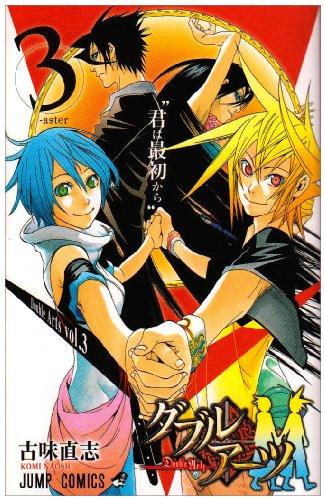 ダブルアーツ 3 (ジャンプコミックス)