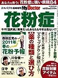 エコノミスト増刊 マイドクター VOL.8 花粉症 2011年 2/7号 [雑誌]