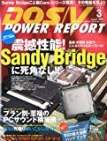 DOS/V POWER REPORT (ドス ブイ パワー レポート) 2011年 03月号 [雑誌]