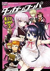 ダンガンロンパ希望の学園と絶望の高校生4コマKINGS VO (2) (IDコミックス DNAメディアコミックス)